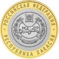 10 рублей, 2007г. Республика Хакасия, XF