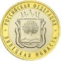 10 рублей, 2007г. Липецкая область, XF