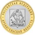 10 рублей, 2007г. Архангельская область, XF
