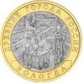 10 рублей, 2007г. Вологда, XF