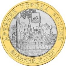 10 рублей, 2007г. Великий Устюг, XF
