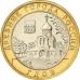 10 рублей, 2007г. Гдов, XF