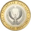 10 рублей, 2008г. Удмуртская Республика, XF