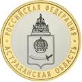 10 рублей, 2008г. Астраханская область, XF