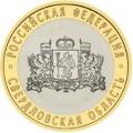10 рублей, 2008г. Свердловская область, XF