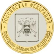 10 рублей, 2008г. Кабардино-Балкарская Республика, XF