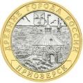 10 рублей, 2008г. Приозерск, XF