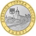 10 рублей, 2009г. Выборг, ММД, XF
