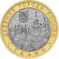 10 рублей, 2009г. Галич, aUNC