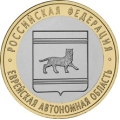 10 рублей, 2009г. Еврейская автономная область, aUNC