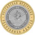 10 рублей, 2009г. Республика Адыгея, aUNC