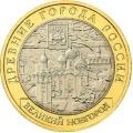 10 рублей, 2009г. Великий Новгород