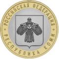 10 рублей, 2009г. Республика Коми, aUNC