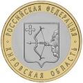 10 рублей, 2009г. Кировская область, UNC