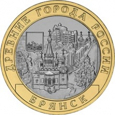 10 рублей, 2010г. Брянск, aUNC