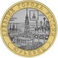 10 рублей, 2010г. Юрьевец, aUNC