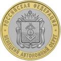 10 рублей, 2010г. Ненецкий автономный округ, UNC
