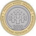 10 рублей 2010г. Всероссийская перепись населения, aUNC