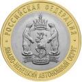 10 рублей, 2010г. Ямало-Ненецкий автономный округ, UNC