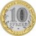 10 рублей, 2011г. Воронежская область, UNC