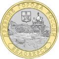 10 рублей, 2011г. Белозерск, UNC
