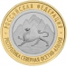 10 рублей, 2013г. Осетия-Алания, UNC