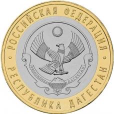 10 рублей, 2013г. Республика Дагестан, UNC