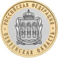 10 рублей, 2014г. Пензенская область, UNC