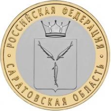 10 рублей, 2014г. Саратовская область, UNC