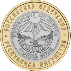 10 рублей, 2014г. Республика Ингушетия, UNC