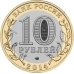 10 рублей, 2014г. Тюменская область, UNC