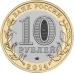 10 рублей, 2014г. Челябинская область, UNC
