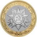 10 рублей, 2015г. Официальная эмблема празднования 70-летия Победы, UNC