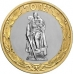 10 рублей, 2015г. Освобождение мира от фашизма, UNC