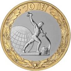 10 рублей биметалл 70 лет Победы