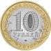 10 рублей, 2016г. Великие Луки