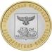 10 рублей, 2016г. Белгородская область
