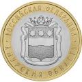 10 рублей, 2016г. Амурская область, UNC