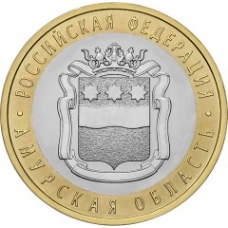 10 рублей, 2016г. Амурская область