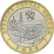10 рублей, 2016г. Ржев
