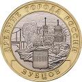 10 рублей, 2016г. Зубцов, UNC