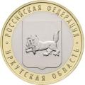 10 рублей, 2016г. Иркутская область, UNC