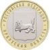 10 рублей, 2016г. Иркутская область