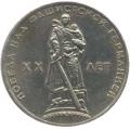 1 рубль, 1965г. 20 лет Победы Cu-Ni (VF)