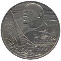 1 рубль, 1977г. 60 лет ВОСР (VF)