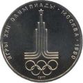 Монета 1 рубль, 1977г. Олимпиада-80