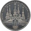Монета 1 рубль, 1978г. Олимпиада-80
