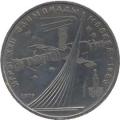 Монета 1 рубль, 1979г. Олимпиада-80