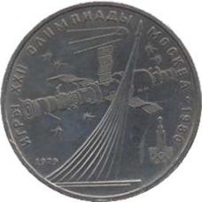 Монета 1 рубль, 1979г. Олимпиада-80 (Мир)