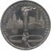 Монета 1 рубль, 1980г. Олимпиада-80 (факел)